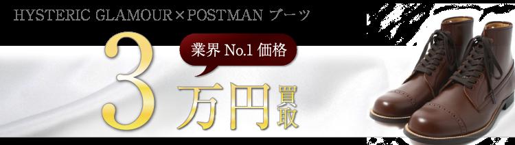 ヒステリックグラマー×POSTMAN ブーツ 高額査定中