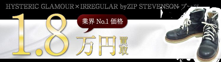 ヒステリックグラマー×IRREGULAR byZIP STEVENSON ブーツ 高額査定中