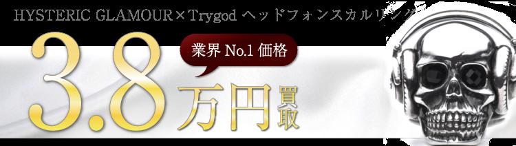 ヒステリックグラマー×Trygod ヘッドフォンスカルリング 高額査定中