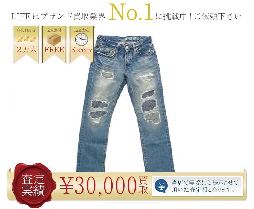 ヒステリックグラマー高価買取!15AWSP加工WRデニムストレートW30高額査定!