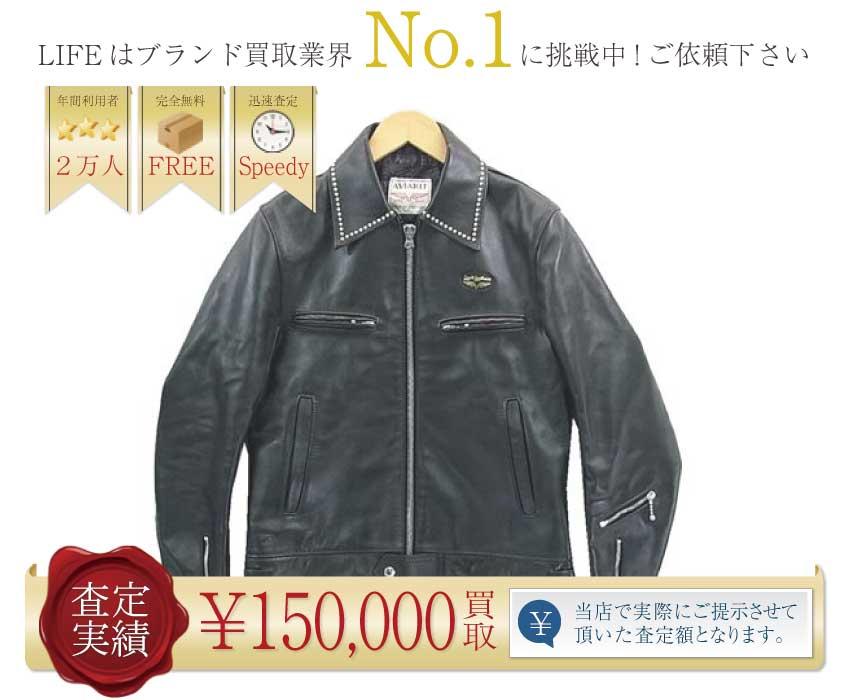 ヒステリックグラマー×野口強高価買取!ドミネーター レザージャケット 02171LB03高額査定!