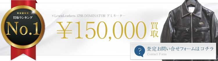 ヒステリックグラマー×ルイスレザー高価買取!ドミネーター 02171LB03高額査定!
