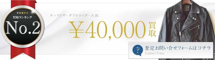 ヒステリックグラマー高価買取!キップレザーダブルライダースJK高額査定!