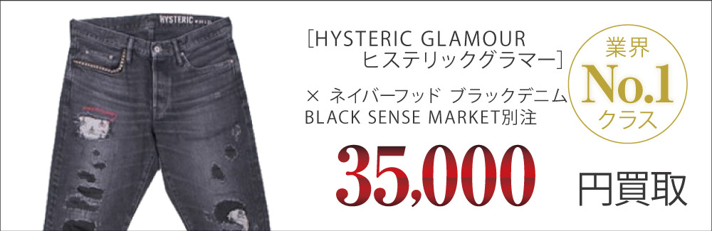 ヒステリックグラマー買取×ネイバーフッド ブラックデニム ブラックセンスマーケット限定の査定はブランド古着買取専門店ライフへお任せ下さい