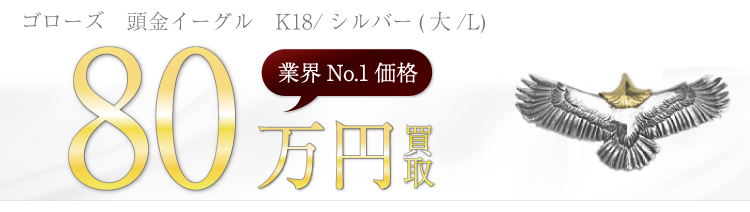 頭金イーグル K18/シルバー(大/L) 80万円買取