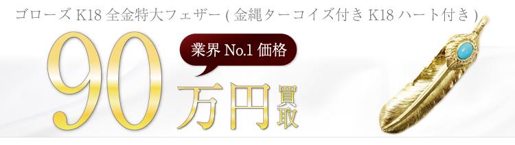 K18全金特大フェザー(金縄ターコイズ付きK18ハート付き) 90万円買取