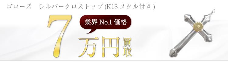 シルバークロストップ(K18メタル付き) 7万円買取
