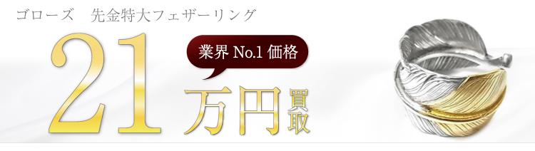 先金特大フェザーリング  21万円買取