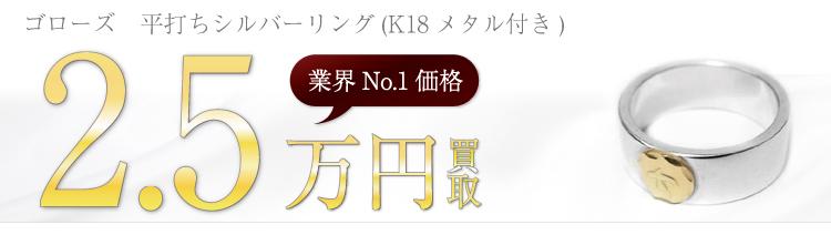 平打ちシルバーリング(K18メタル付き) 2.5万円買取
