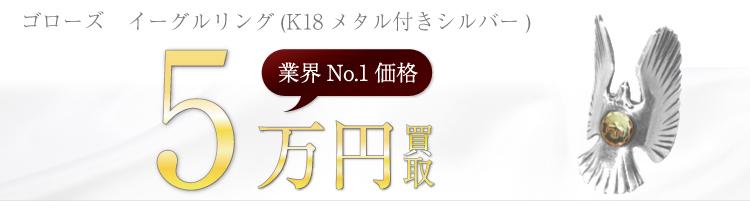 イーグルリング(K18メタル付きシルバー) 5万円買取