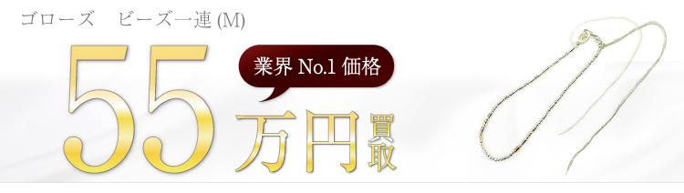 ビーズ一連(M)  55万円買取