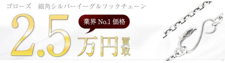 細角シルバーイーグルフックチェーン 2.5万円買取
