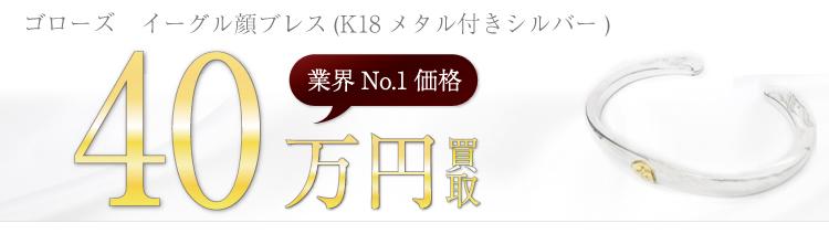 イーグル顔ブレス(K18メタル付きシルバー)  40万円買取