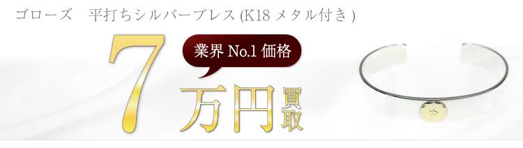 平打ちシルバーブレス(K18メタル付き) 7万円買取