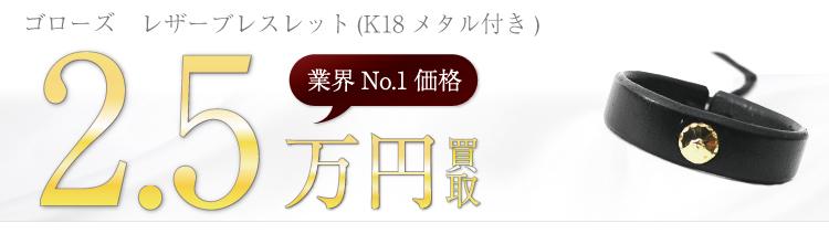 レザーブレスレット(K18メタル付き) 2.5万円買取