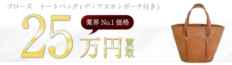 トートバッグ(ディアスキンポーチ付き)  25万円買取