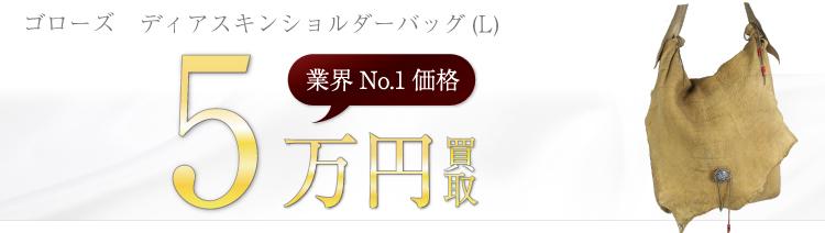 ディアスキンショルダーバッグ(L) 5万円買取