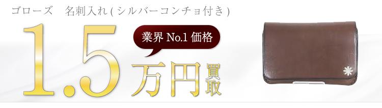 名刺入れ(シルバーコンチョ付き) 1.5万円買取