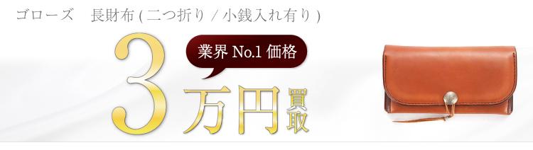 長財布(二つ折り/小銭入れ有り) 3万円買取