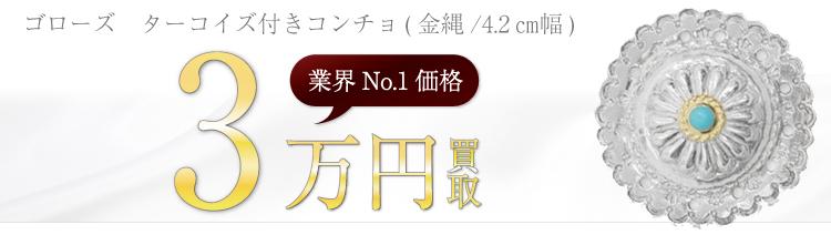 ターコイズ付きコンチョ(金縄/4.2㎝幅)   3万円買取