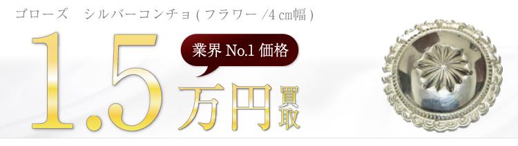 シルバーコンチョ(フラワー/4㎝幅) 1.5万円買取