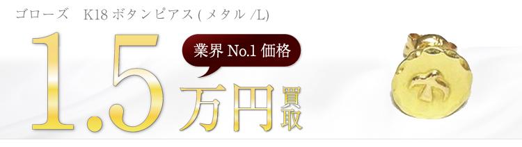 K18ボタンピアス(メタル/L)    1.5万円買取