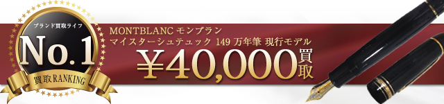 マイスターシュテュック 149 万年筆 現行モデル MEISTERSTUCK 4万円買取