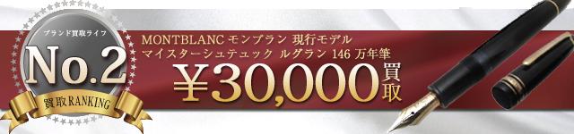 マイスターシュテュック ルグラン 146 万年筆 現行モデル MEISTERSTUCK 3万円買取