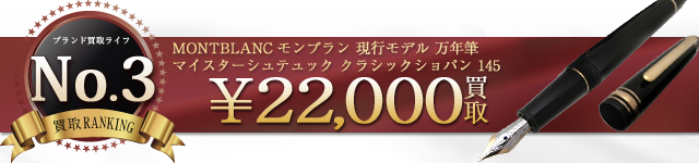 マイスターシュテュック クラシックショパン 145 万年筆 現行モデル MEISTERSTUCK 2.2万円買取