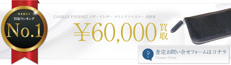 リザードレザー ラウンドファスナー 長財布 / コンビネーションロングウォレット 6万円買取
