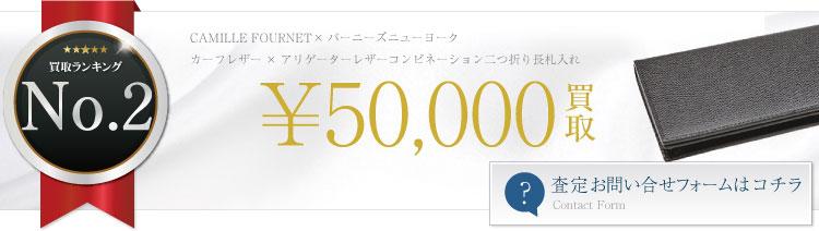 ×バーニーズニューヨーク カーフレザー×アリゲーターレザーコンビネーションロングウォレット二つ折り長札入れ 5万円買取