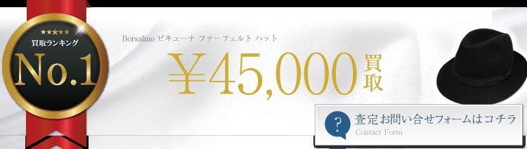 ボルサリーノ ビキューナ ファーフェルト ハット 4.5万円買取 ライフ仙台店