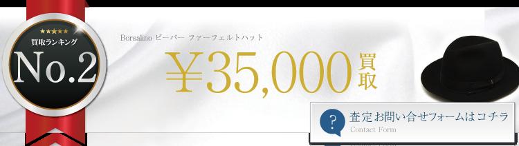 ボルサリーノ ビーバー ファーフェルトハット  3.5万円買取 ライフ仙台店