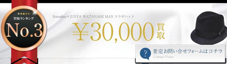 ボルサリーノ×ジュンヤ ワタナベ マン コラボハット 3万円買取