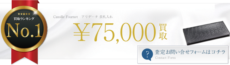 カミーユ・フォルネ アリゲータ 長札入れ(ササマチ) 7.5万円買取 ライフ仙台店