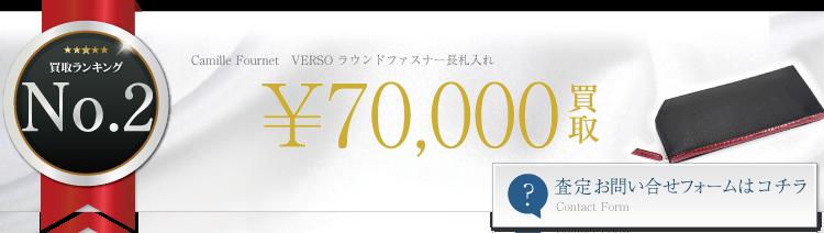 カミーユ・フォルネ VERSO ラウンドファスナー長札入れ  7万円買取 ライフ仙台店