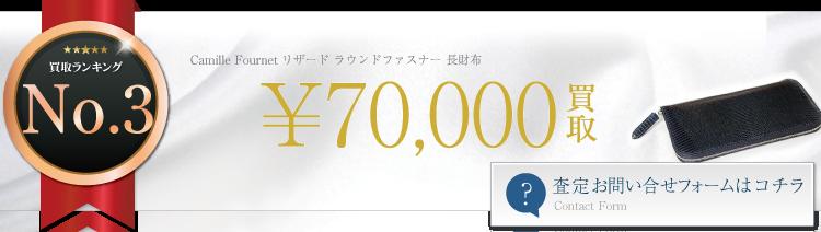 カミーユ・フォルネ リザード ラウンドファスナー 長財布 7万円買取 ライフ仙台店