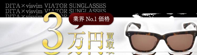 ディータ ×visvim VIATOR SUNGLASSES 3万円買取 ブランド買取ライフ