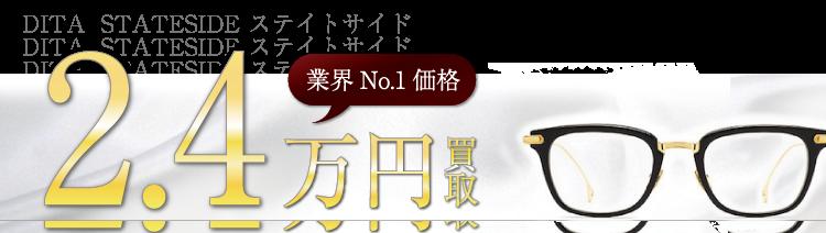 ディータ STATESIDE ステイトサイド 2.4万円買取 ブランド買取ライフ