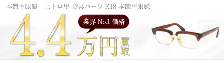 上トロ甲 金具パーツK18 本鼈甲眼鏡  4.4万円買取