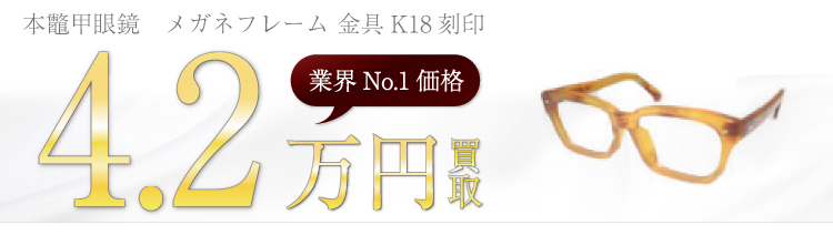 本鼈甲メガネフレーム 金具K18刻印  4.2万円買取