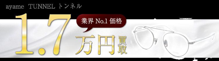 アヤメ メガネ TUNNEL トンネル 1.7万円買取 ブランド買取ライフ