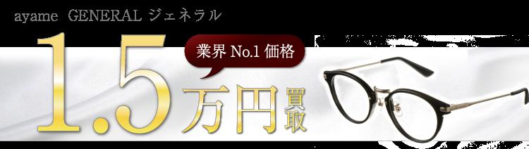 アヤメ メガネ GENERAL ジェネラル 1.5万円買取 ブランド買取ライフ