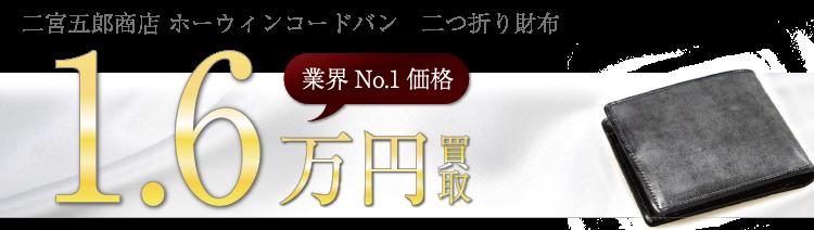 二宮五郎商店 ホーウィンコードバン 二つ折り財布  1.6万円買取 ブランド買取ライフ
