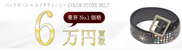 HTC バックボーン×エイチティーシー COLOR STONE BELT  ブランド買取ライフ