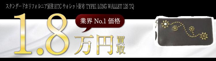 HTC スタンダードカリフォルニア別注HTC ウォレット財布 TYPE1 LONG WALLET 125 TQ ブランド買取ライフ