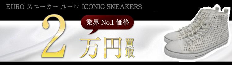 HTC EURO スニーカー ユーロ ICONIC SNEAKERS ブランド買取ライフ