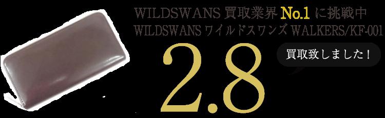ワイルドスワンズ WALKERS/KF-001