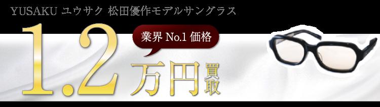 EFFECTOR YUSAKU ユウサク 松田優作モデルサングラス ブランド買取ライフ