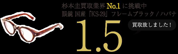 杉本圭 眼鏡 国産『KS-29』フレームブラック/ハバナ ブランド買取ライフ